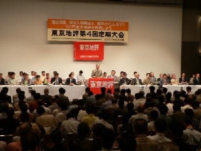 東京地評大会にて