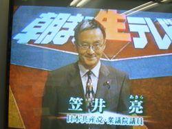 「 朝まで生テレビ」に出演する笠井議員