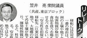 東京新聞の紙面より