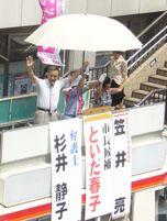 声援にこたえる、といだ春子さん、笠井議員、杉井静子弁護士