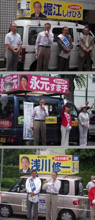 立川市議選を応援する笠井議員