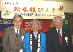 橋本昇委員長、岩田康男党三鷹市議団長と記念写真におさまる笠井議員