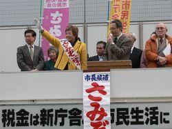 さみぞ市長候補を応援する笠井議員