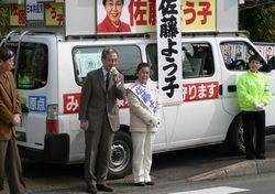 佐藤よう子市議候補を応援する笠井議員