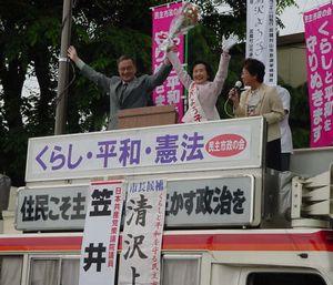 声援のこたえる清沢よう子さんと笠井議員