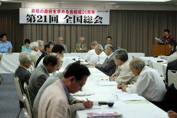 非核の政府を求める会総会