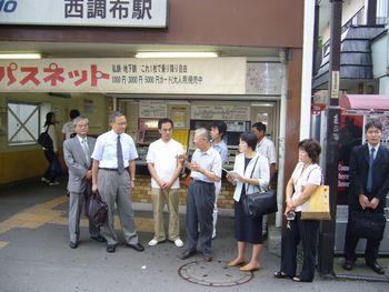 西調布駅を調査する笠井議員ら