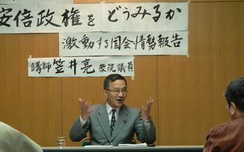 国会情勢を報告する笠井議員