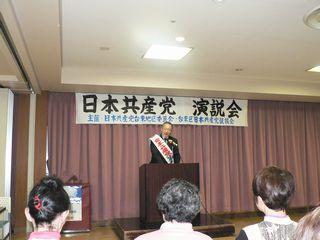 台東区演説会(主催 日本共産党台東地区委員会・台東区日本共産党後援会)で、講演をしました。