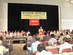 東京地評定期大会で来賓挨拶をしました。