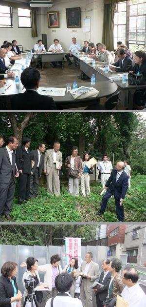 小石川植物園問題の調査