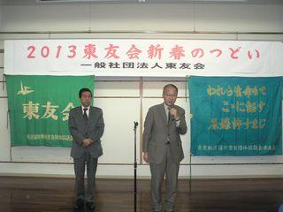 27日に開催された一般社団法人東友会の新春のつどいに出席し、「原爆症認定制度の改善を図り、核兵器のない世界を実現するためにがんば